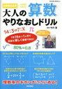 大人の算数やりなおしドリル 小学校6年分+中学校3年分  /笠倉出版社
