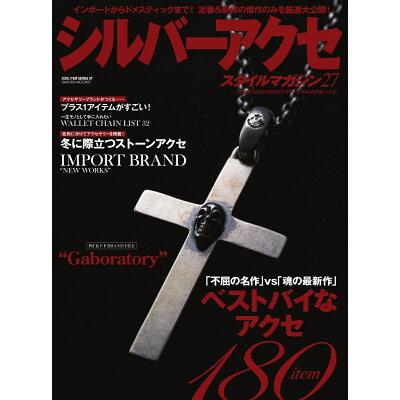 シルバーアクセスタイルマガジン  vol.27 /笠倉出版社