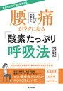 医者が考案した腰痛がラクになる「酸素たっぷり呼吸法」   /笠倉出版社/河合隆志