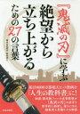 『鬼滅の刃』に学ぶ絶望から立ち上がるための27の言葉   /笠倉出版社/合田周平