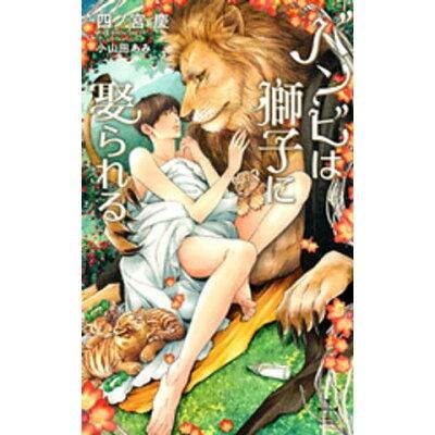 バンビは獅子に娶られる イラスト付き 四ノ宮慶