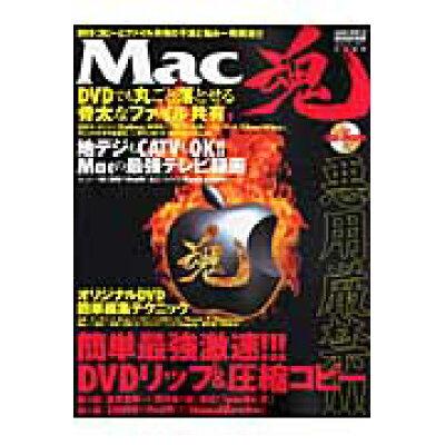 Mac魂 悪用厳禁!!!  /笠倉出版社