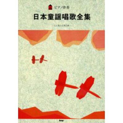 日本童謡唱歌全集 ピアノ伴奏  /ケイ・エム・ピ-