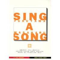 福山雅治sing a song+best ギタ-弾き語り  /ケイ・エム・ピ-