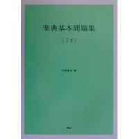 楽典基本問題集  1(下) /ケイ・エム・ピ-/坪野春枝