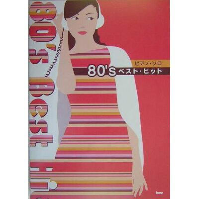 80'sベスト・ヒット ピアノ・ソロ  /ケイ・エム・ピ-