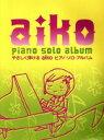 やさしく弾けるaikoピアノ・ソロ・アルバム   /ケイ・エム・ピ-