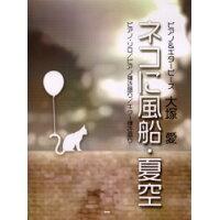 大塚愛/ネコに風船・夏空 ピアノ・ソロ/ピアノ弾き語り/ギタ-弾き語り  /ケイ・エム・ピ-