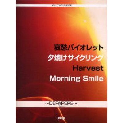 哀愁バイオレット/夕焼けサイクリング/harvest/morning smile guitar piece  /ケイ・エム・ピ-