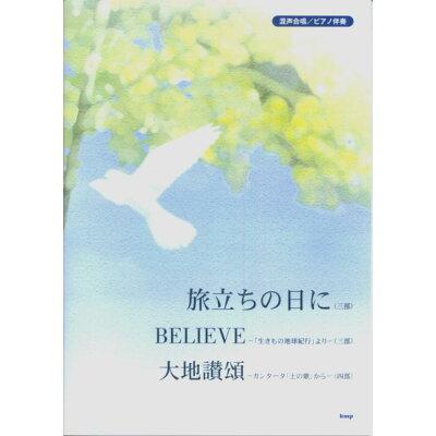 旅立ちの日に(三部)/believe(三部)/大地讃頌(四部) 混声合唱/ピアノ伴奏  /ケイ・エム・ピ-