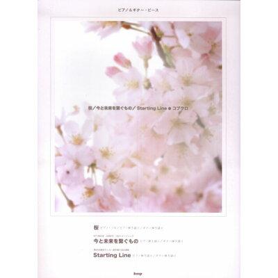 コブクロ/桜/今と未来を繋ぐもの/Starting line   /ケイ・エム・ピ-