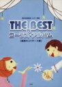 THE BESTコ-ラス・アルバム最強のJバラ-ド編 混声三部合唱/ピアノ伴奏  /ケイ・エム・ピ-