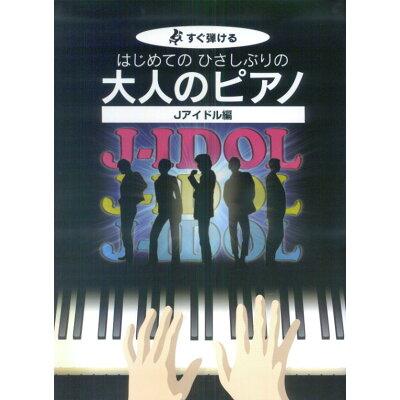 はじめてのひさしぶりの大人のピアノ Jアイドル編 すぐ弾ける  /ケイ・エム・ピ-