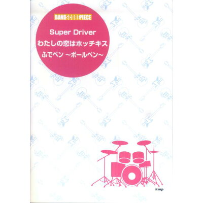 Super Driver/わたしの恋はホッチキス/ふでペン~ボ-ルペン~   /ケイ・エム・ピ-