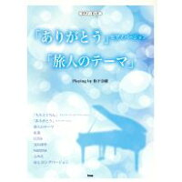 「ありがとう」ピアノバ-ジョン/「旅人のテ-マ」 playing by松下奈緒  /ケイ・エム・ピ-