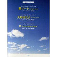 夢ノ-ト/大好きだよ/If ピアノ・ソロ/ピアノ弾き語り  /ケイ・エム・ピ-