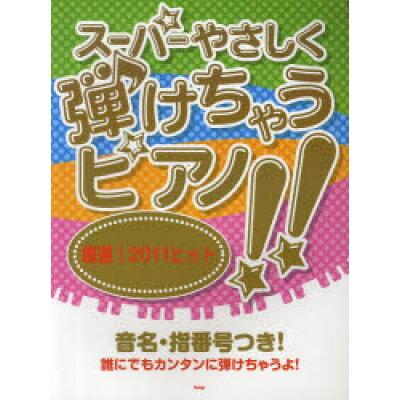 ス-パ-やさしく弾けちゃうピアノ!!厳選!2011ヒット   /ケイ・エム・ピ-