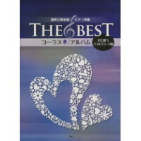 THE BESTコ-ラス・アルバム君と歌うラブ&バラ-ド編 混声三部合唱/ピアノ伴奏  /ケイ・エム・ピ-