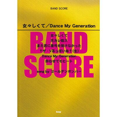 女々しくて/Dance My Generation song byゴ-ルデンボンバ-  /ケイ・エム・ピ-