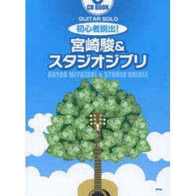 初心者脱出!宮崎駿&スタジオジブリ   /ケイ・エム・ピ-/関口祐二