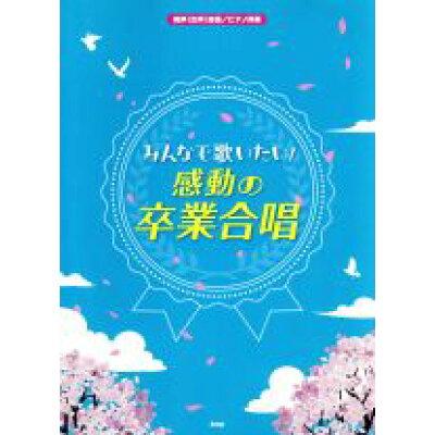 みんなで歌いたい!感動の卒業合唱 同声(女声)合唱/ピアノ伴奏  /ケイ・エム・ピ-/住谷知宏