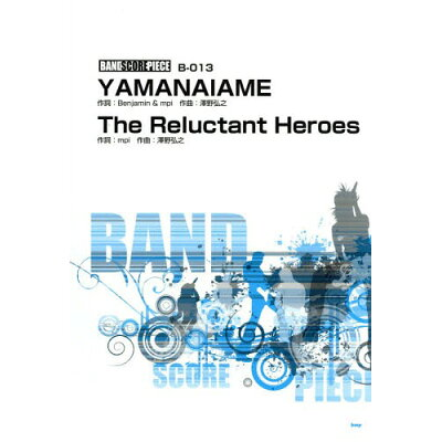 YAMANAIAME/The Reluctant Heroes   /ケイ・エム・ピ-/Benjamin