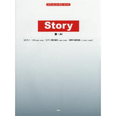 Story ピアノ・ソロ(英語版/日本語版)/ピアノ弾き語り(  /ケイ・エム・ピ-/AI