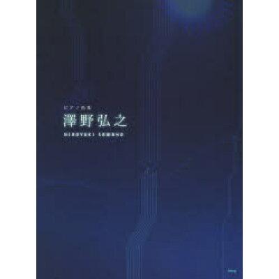 澤野弘之 ピアノ曲集  /ケイ・エム・ピ-/澤野弘之