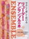 やさしく楽しく吹けるリコ-ダ-・アンサンブルの本 RPG、ひまわりの約束から千本桜まで  /ケイ・エム・ピ-