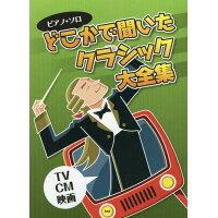 どこかで聞いたクラシック大全集 TV・CM・映画  /ケイ・エム・ピ-