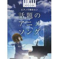 ピアノで弾きたい話題のアニメソング   /ケイ・エム・ピ-