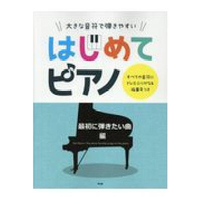 大きな音符で弾きやすいはじめてピアノ 最初に弾きたい曲編 すべての音符にドレミふりがな&指番号つき  /ケイ・エム・ピ-/岩石朋美