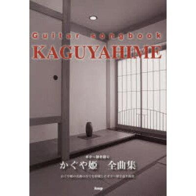 かぐや姫全曲集   /ケイ・エム・ピ-
