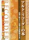 やさしく楽しく吹けるアルト・リコーダーの本 最初に吹きたい最新&定番曲編  改訂版/ケイ・エム・ピ-