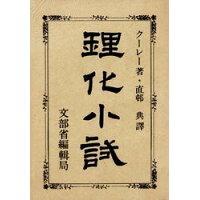 理化小試   /仮説社/ル・ロイ・クラ-ク・ク-リ-