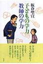 子どもの学力教師の学力   /仮説社/板倉聖宣