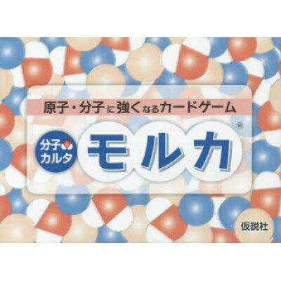 分子カルタモルカ 原子・分子に強くなるカードゲーム  /仮説社