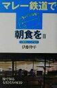 マレ-鉄道で朝食を  2 /凱風社/伊藤伸平(1959-)