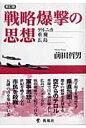 戦略爆撃の思想 ゲルニカ、重慶、広島  新訂版/凱風社/前田哲男