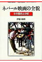 ネパ-ル映画の全貌 その歴史と分析  /凱風社/伊藤敏朗