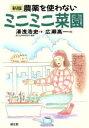 農薬を使わないミニミニ菜園   新版/健友館(中野区)/湯浅浩史