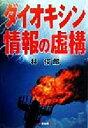 ダイオキシン情報の虚構   /健友館(中野区)/林俊郎