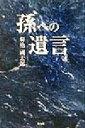 孫への遺言   /健友館(中野区)/菊池國太郎