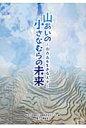 山あいの小さなむらの未来 山古志を生きる人々  /博進堂/東洋大学福祉社会開発研究センタ-