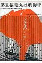 第五福竜丸は航海中 ビキニ水爆被災事件と被ばく漁船60年の記録  /第五福竜丸平和協会/第五福竜丸平和協会