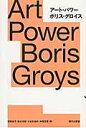 アート・パワー   /現代企画室/ボリス・グロイス