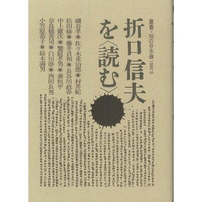 折口信夫を<読む>   /現代企画室/佐々木重治郎