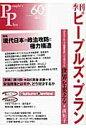 季刊ピ-プルズ・プラン  60 /ピ-プルズ・プラン研究所