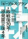 季刊ピープルズ・プラン  69(2015 SUMMER) /ピ-プルズ・プラン研究所