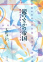 鏡のなかの帝国 世紀末日本イデオロギ-評註  /現代企画室/太田昌国